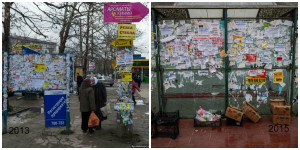 Реклама в Симферополе в 2013 и 2015 гг..