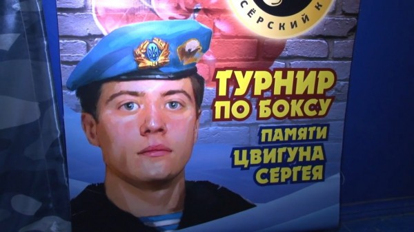 Полицейских уволили из-за турнира в память о беркутовце Сергея Цвигуна