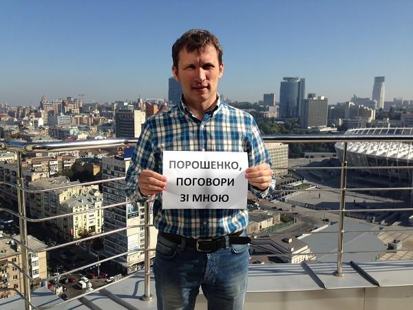 Целью акции является побудить президента Петра Порошенко поддерживать диалог с гражданами, заявил ее инициатор Максим Саваневский