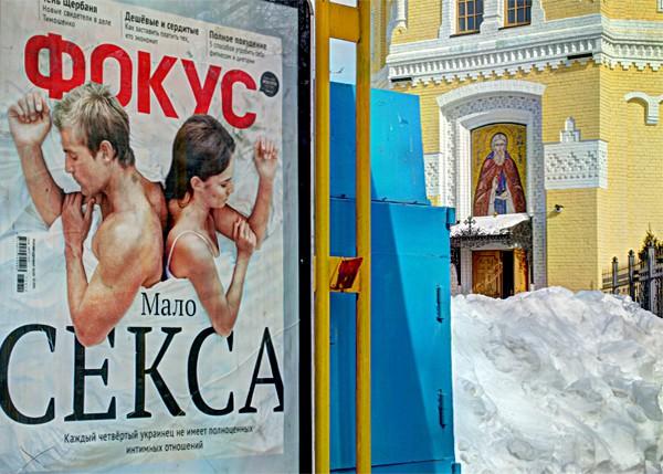 знакомства в украине верующие