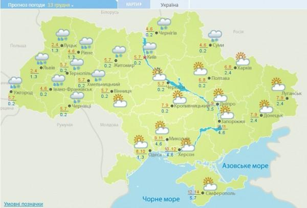 Прогноз погоды на 13 декабря