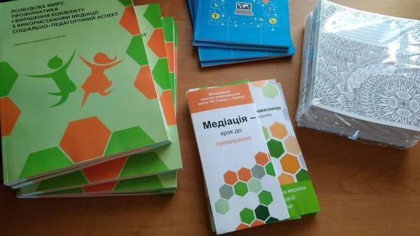 В жмеринской гимназии за год проводят более 50 сессий медиации. Методические материалы для этого разрабатывают общественные организации, такие как