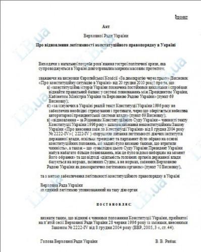 Акт об изменении Конституции от оппозиции