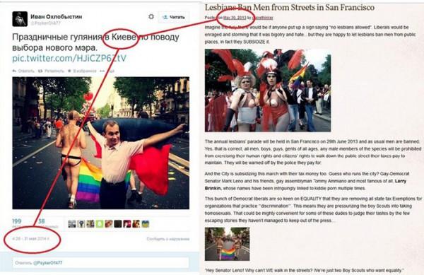 К фото гей-парада в Сан-Франциско прифотошопили флаг УПА