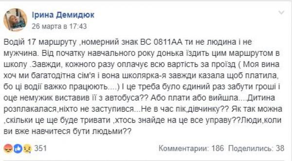 Мама сообщила об инцидент в Facebook