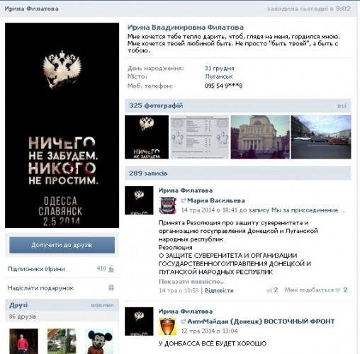 Страница Ирина Филатовой