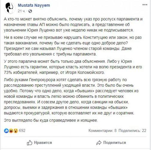 Найему не понравилось то, что Луценко не уволили