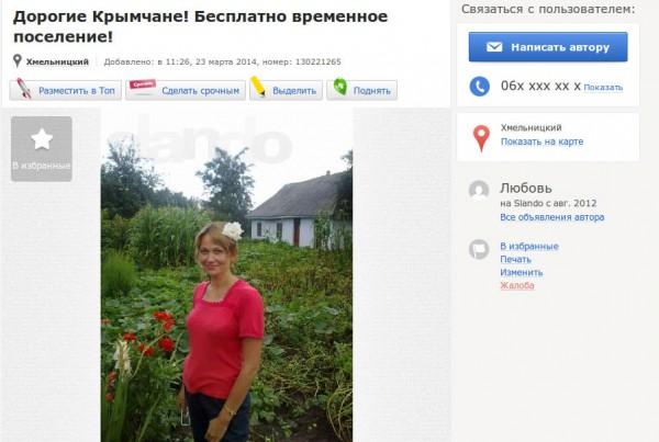 Крымчан зовут на поселение