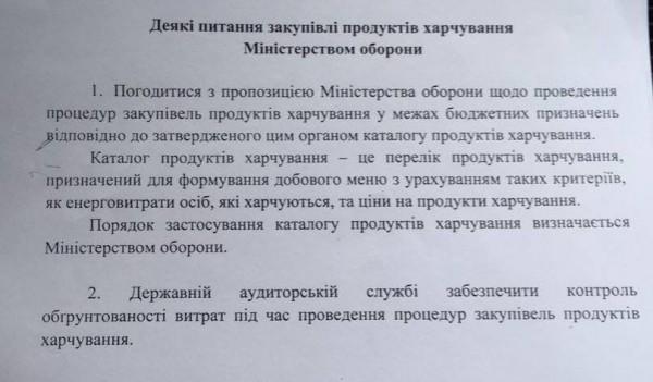 Одобренный Кабмином документ о новой системе питания в армии