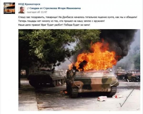 Стрелков иллюстрирует победы боевиков снимками из Грузии и Китая