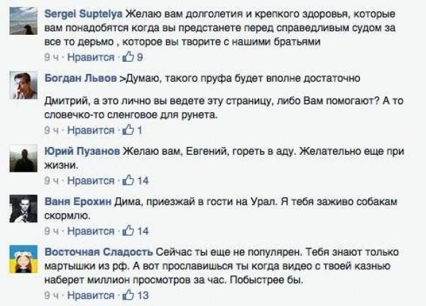 Аккаунт Киселева в Facebook