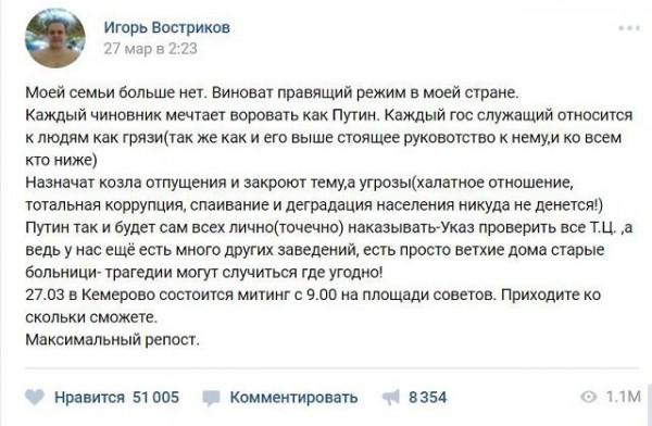 Востриков о Путине 27 марта