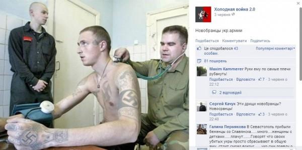 Фото зека из России выдали за украинское