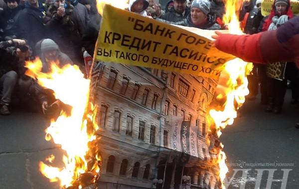 """""""Банк горел - кредит гасился"""". Активисты подожгли плакат в центре Киева"""