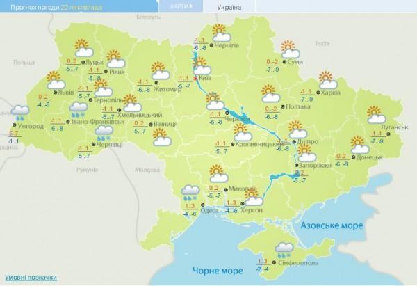 Прогноз погоды на 22 ноября