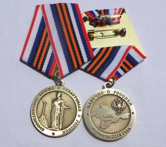 Медаль за Крым с датой 16 марта 2014 года