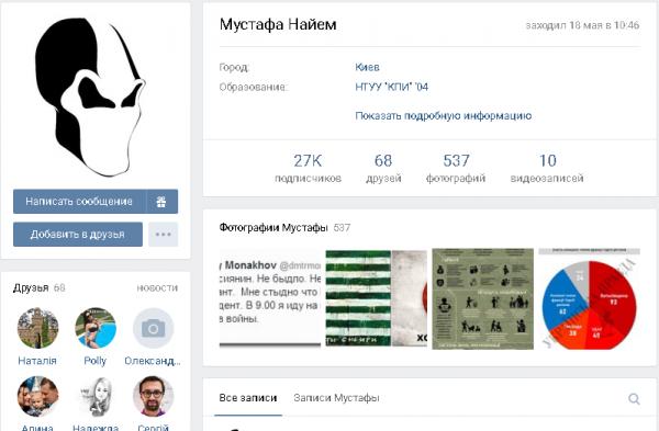 Мустафа Найем в ВКонтакте