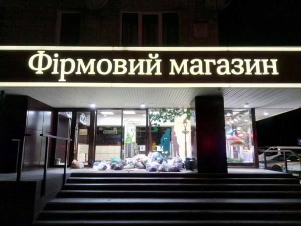 Работники Рошена убрали мусор, в полицию не обращались