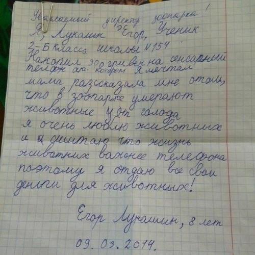 Письмо Егорки Лукашина