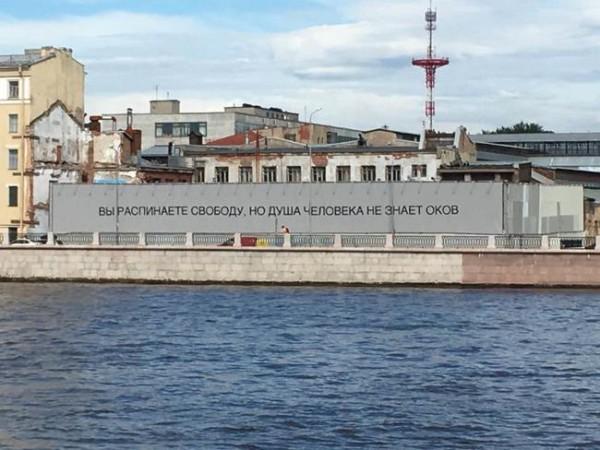 Надпись над Невой