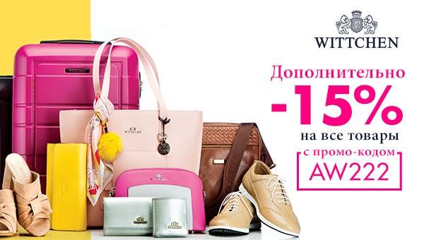 """bf47abe9897c Модели сумок для респектабельных бизнесвумен и очаровательная классика от """" Wittchen"""" для женщин: что в каталоге"""