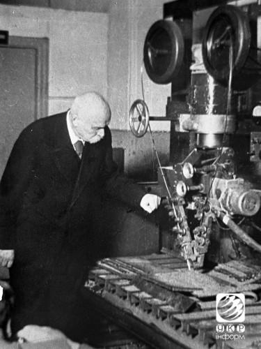 Евгений Патон у первой модели сварочного автомата. 1946 год.