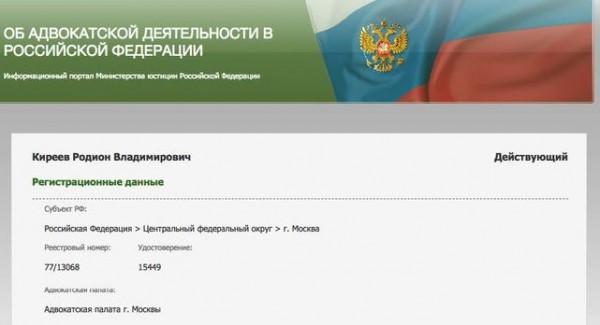 В 2011 году Киреев приговорил к тюремному сроку Юлию Тимошенко