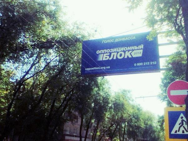 Реклама оппозиции в Донецке