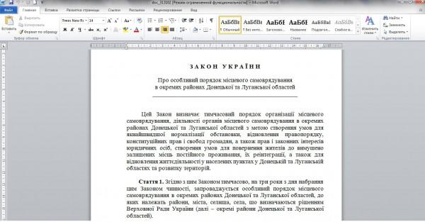 Оригинальный текст закона, который был принят 16 сентября