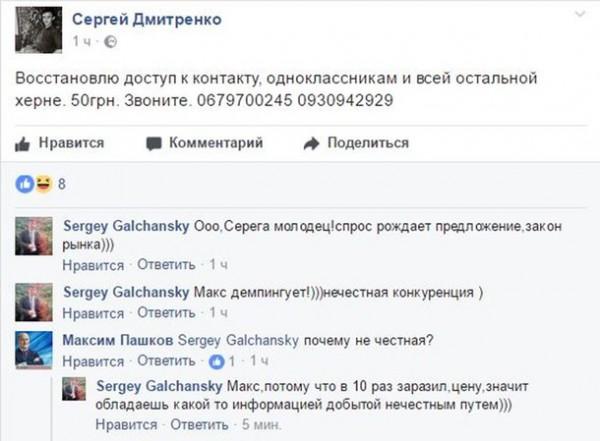 Как зарабатывают на блокировке Одноклассников и