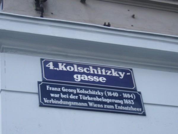 Улица Юрия Кульчицкого в Вене