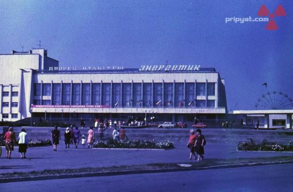 Энергетик - центр культуры советского города