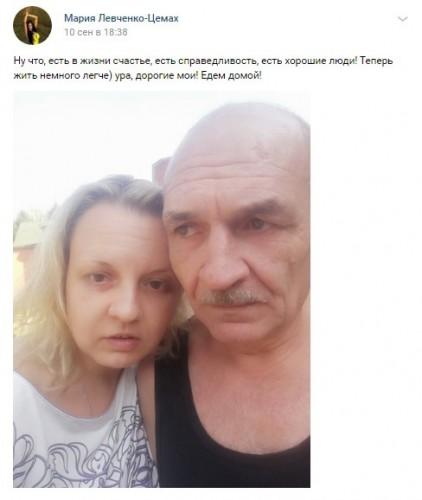 Скриншот сообщения Марии Левченко-Цемах