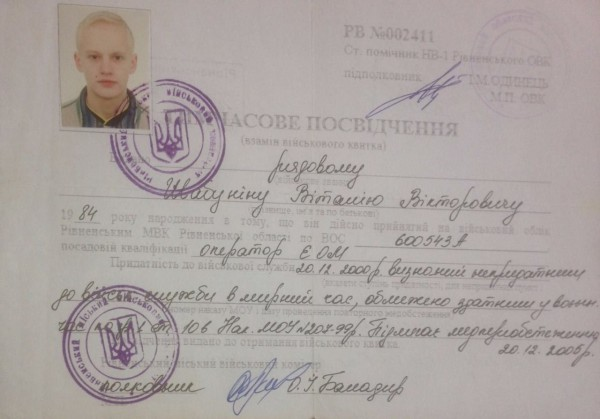 Антикоррупционеру Шабунину вручили повестку вармию