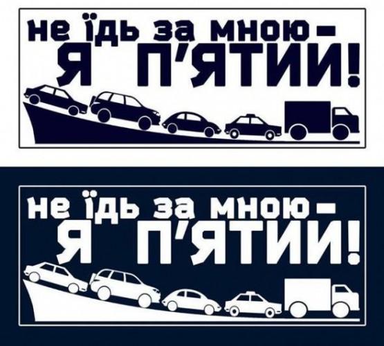 Движение в автоколонне больше 5 машин карается лишением прав