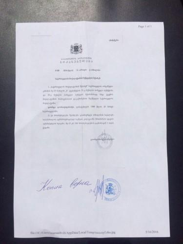 По словам Лордкипанидзе, никакого гражданства, кроме украинского, у него нет