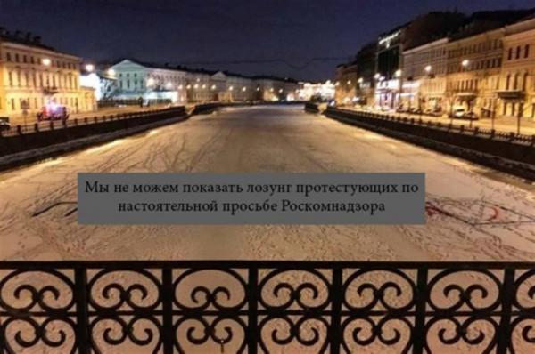 """Роскомнадзор считает надпись """"Против Путина"""" агитацией"""