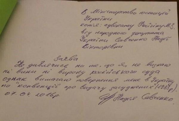 Минюст получил отСавченко обращение спросьбой овозвращении в Украинское государство