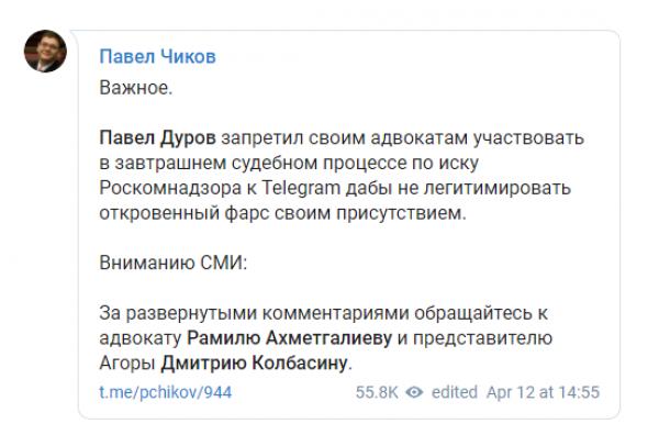 Сообщение Павла Чикова