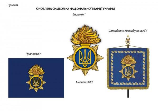 Проект новой формы и символики НГУ
