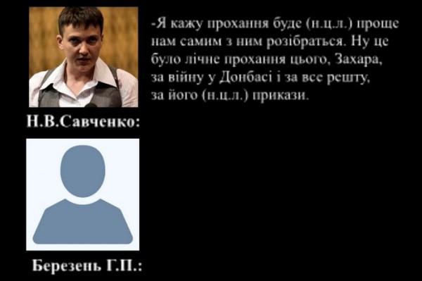Ранее Савченко рассказывала о плане убийства на празднике у Турчинова
