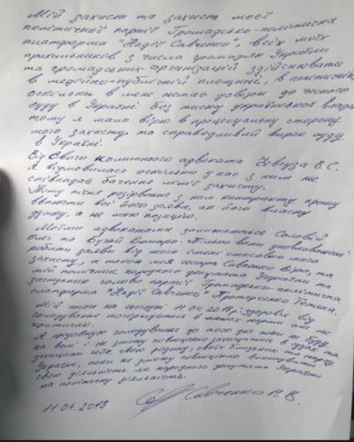 Обращение Савченко в письменном виде