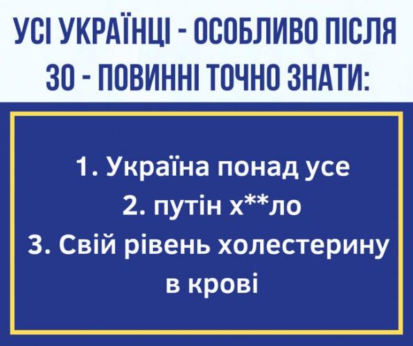 Три пункта, которые должен знать каждый украинец