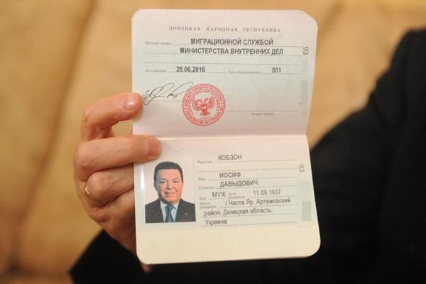 фото днр паспорт