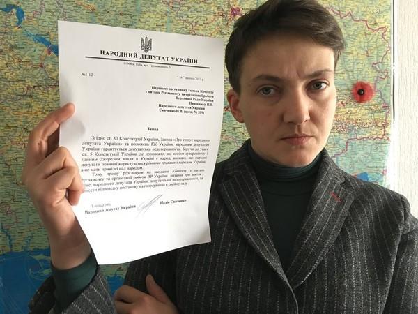 Саченко написала заявление об отказе от неприкосновенности