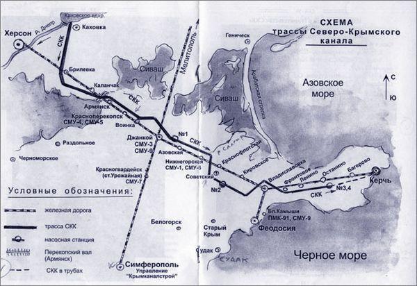 Схема Северо-Крымского канала