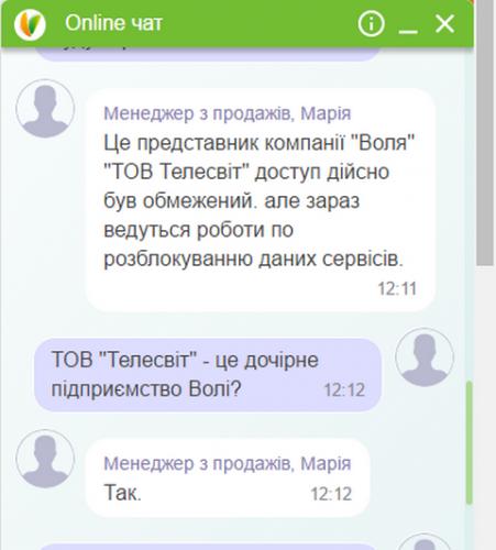 Воля говорит, что в Крыму работает не Воля, а дочернее предприятие Воли