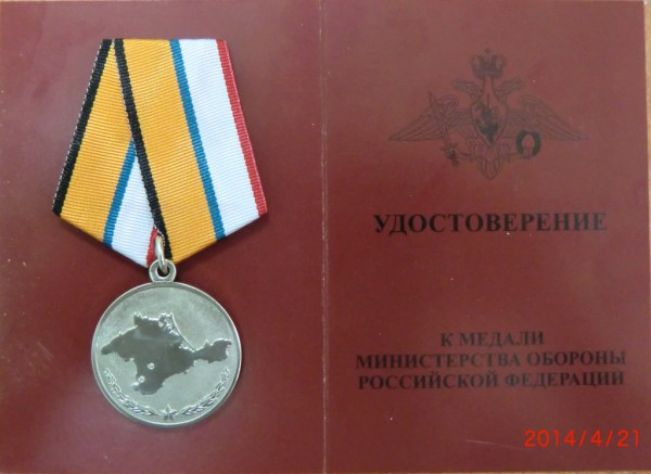 Фото медали «за возвращение Крыма»
