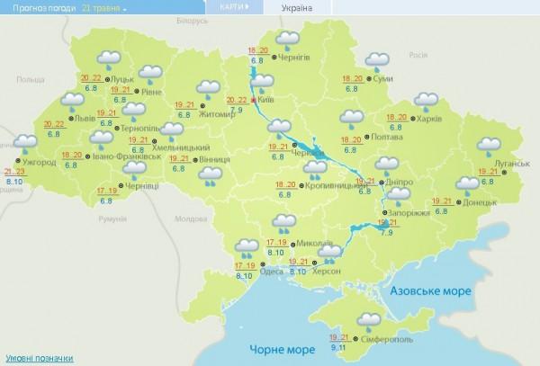 Прогноз погоды на 21 мая