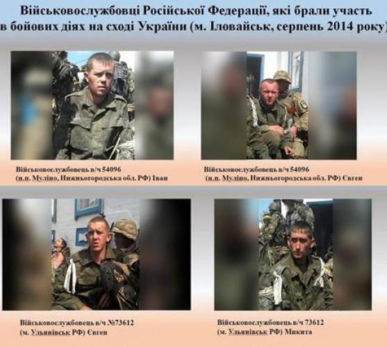 CБУ пленных идентифицировала военнослужащих РФ